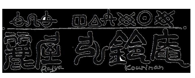 麗屋 弘鈴庵 -らいや こうりんあん-